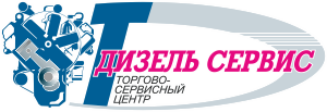 Дизель-Сервис